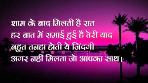 Hindi Shayari Bewafa Images Photo Pictures