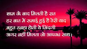 Hindi Shayari Bewafa Images Photo Pictures HD Download