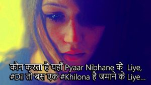 Hindi Shayari Bewafa Images Photo Pics For Girlfriends