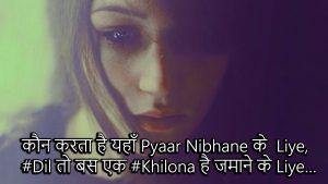Hindi Shayari Breakup Images Photo Wallpaper Download