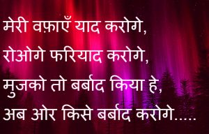 Hindi Shayari Bewafa Images Photo Pictures For Facebook & Whatsaap