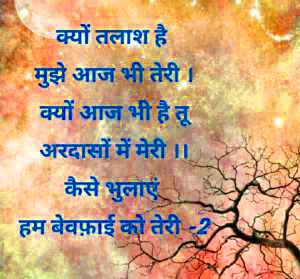 Hindi Shayari Bewafa Images For Facebook & Whatsaap Photo Pics