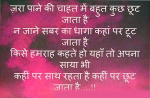 Hindi Shayari Bewafa Images Photo Pics For Facebook & Whatsaap
