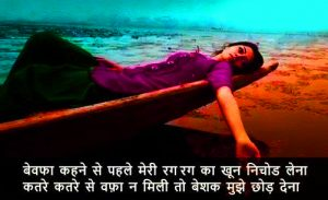 New Hindi Bewafa Images pics for boyfriends & Girlfriends
