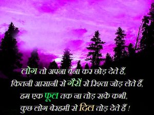 New Hindi Shayari Bewafa pics for boyfriends & Girlfriends