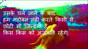 Hindi Shayari Bewafa Images Photo Pictures Free Download