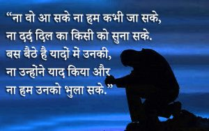 bewafa shayari images wallpaper Photo With Best Hindi Quotes