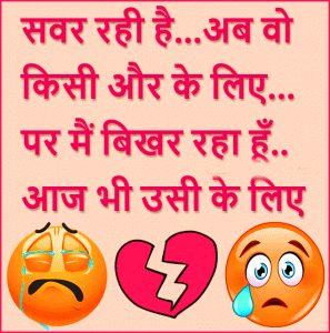 Hindi Shayari Breakup Images Photo Pics HD Download