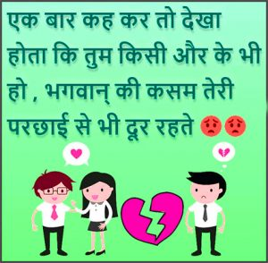 Hindi Shayari Breakup Images Photo Wallpaper pics Download In HD