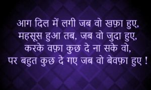 Hindi Love Shayari Images Photo Pics Free Download For Whatsaap