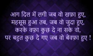 Hindi Love Shayari Images Photo Pics Free Download For Whatsaap