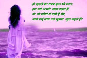 Hindi Love Shayari Images Pictures Wallpaper HD Download