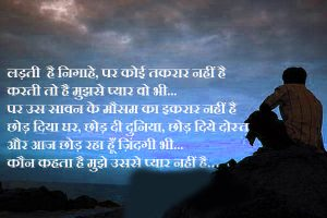 Hindi Love Shayari Images Photo Pictures Free Downlaod