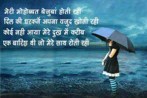 Hindi Love Sad Shayari Breakup Images Wallpaper Pictures For Girls