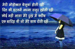 Hindi Love Sad Shayari Breakup Pics Download