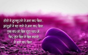 Hindi Judai Shayari Images Wallpaper Pics HD Download