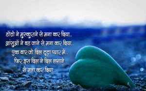 Dard Bhari Hindi Shayari Wallpaper Images Pictures Free Download
