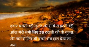 Romantic Hindi Shayari Images Wallpaper Pictures HD Download