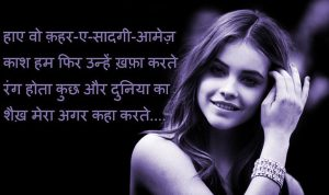 Hindi Sad Shayari Images Pictures Wallpaper For Whatsaap