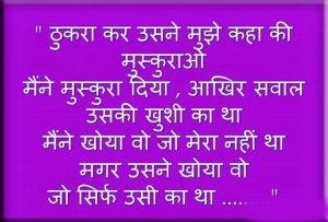 Hindi Love Sad Shayari Breakup Images Photo Pics Download