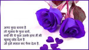 Ture Love Hindi Shayari Images Photo Pictures HD Download