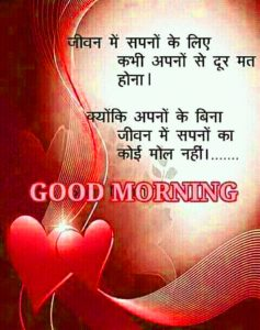 325 Good Morning Quotes In Hindi Font Images Wallpaper Hd Download Good Morning Images Good Morning Photo Hd Downlaod Good Morning Pics Wallpaper Hd