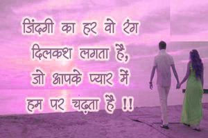 Hindi Love Sad Shayari Breakup Images Wallpaper Pics HD