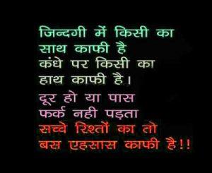 Ture Love Hindi Shayari Images Wallpaper Pics HD Download