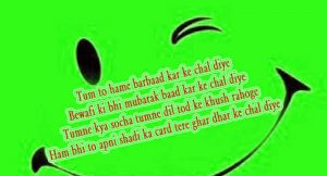 bewafa Hindi shayari Wallpaper Download