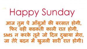 Happy Sunday Hindi Shayari Images Photo Picture HD Download