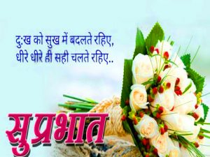Good Morning Quotes In Hindi Font Images wallpaper pictures hd download