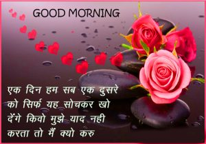 Suvichar Good Morning Hindi Images Photo Pictures For Facebook With Flower