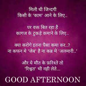 Good Afternoon Images Photo Pics With Hindi Quotes