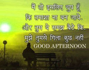 Good Afternoon Images Walpaper In Hindi