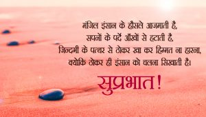 Good Morning Quotes In Hindi Font Images wallpaper photo hd download