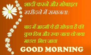 Good Morning Quotes In Hindi Font Images Wallpaper Pictures Download