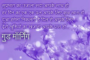 Good Morning Quotes In Hindi Font Images Pictures Free Download