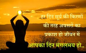 Good Morning Quotes In Hindi Font Images Photo Wallpaper Download