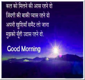 Good Morning Quotes In Hindi Font Images Pics Free Download