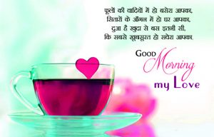 Wife good morning Images Photo Pics With Hindi Quotes