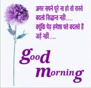 Good Morning Quotes In Hindi Font Images Wallpaper Download