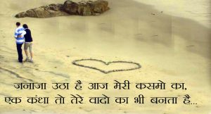 bewafa Hindi shayari Pictures For Whatsaap