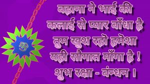 Happy Raksha Bandhan Images Photo Pics In Hindi