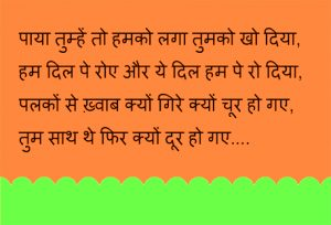 Ture Love Hindi Shayari Images Wallpaper Pictures HD Download