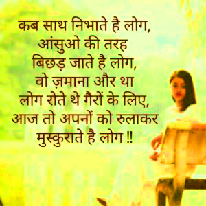 Hindi Sad Shayari Images Photo Pictures HD Download
