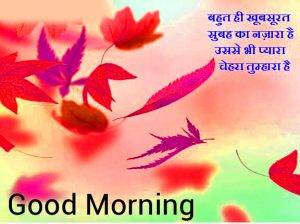 Good Morning Quotes In Hindi Font Images Photo Pics Download