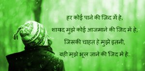 Girls Boys Hindi Shayari Breakup Pictures Images Wallpaper Pictures Download