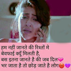 Girls Boys Hindi Shayari Breakup Pictures