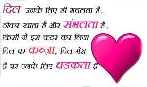 Ture Love Hindi Shayari Images Wallpaper Pictures HD Download
