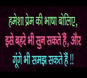 Ture Love Hindi Shayari Images Photo Pics Wallpaper HD Download